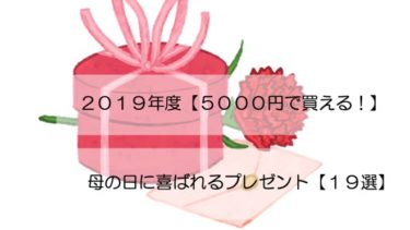 2019年度【5000円で買える!】母の日に喜ばれるプレゼント【19選】